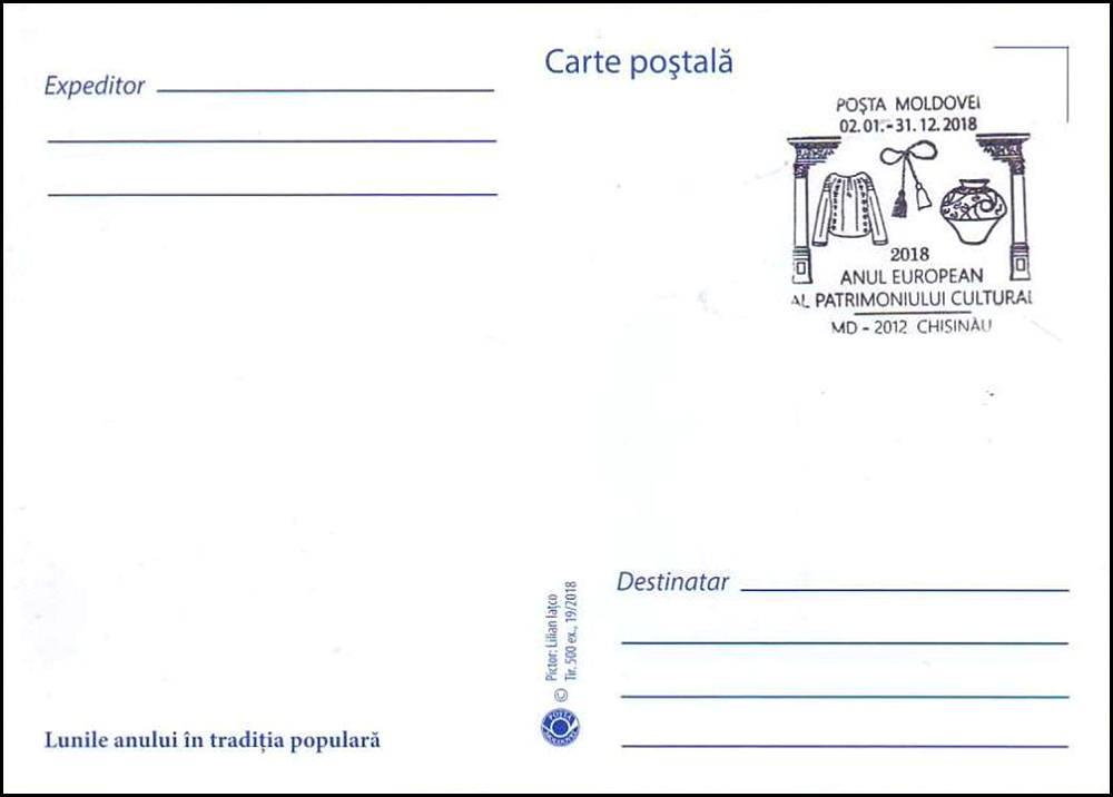 February (Făurar) (Address Side)