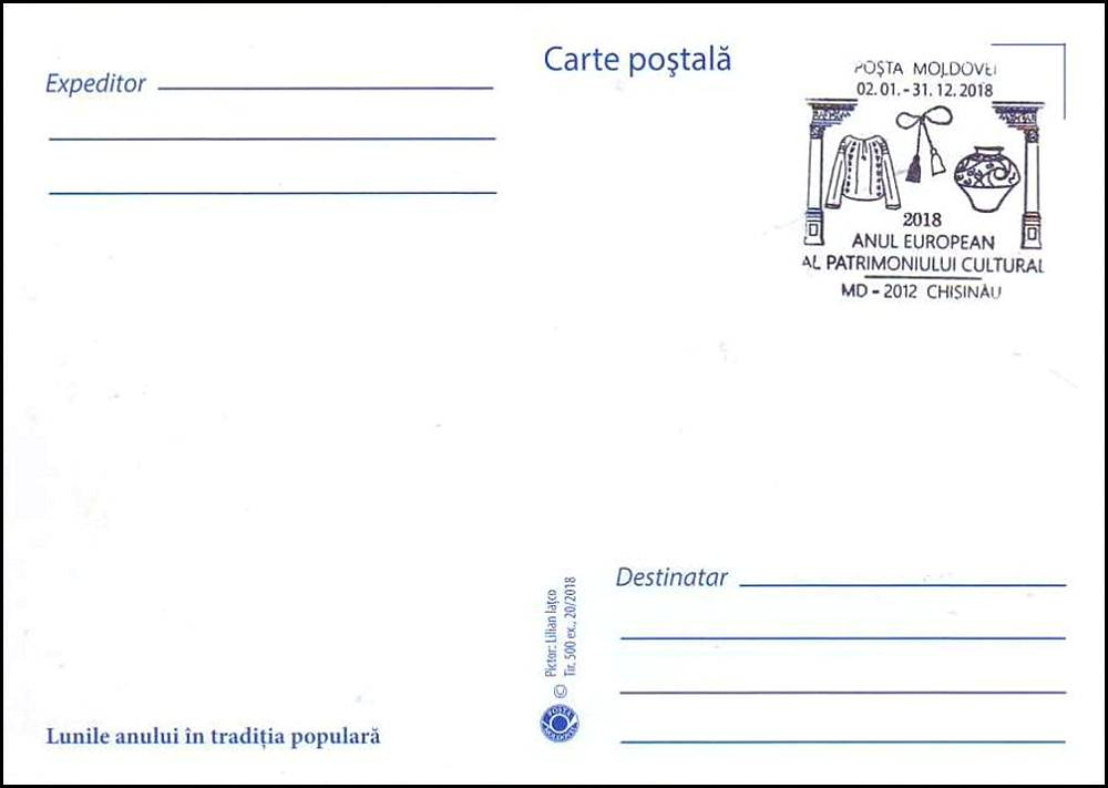 March (Mărțișor) (Address Side)