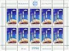 № 106 Kb - EUROPA 1994 - Great Discoveries 1994