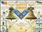 № Block 81 (1075-1076) - Church Bells (Joint Issue with Ukraine) 2018