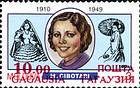 Maria Cebotari - Fake Overprints «Gagausia / Гагаузии» (Red)