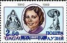 Maria Cebotari - Fake Overprints «Gagausia / Гагаузии» (Blue)