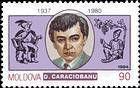 Dumitru Caraciobanu (1937-1980). Actor