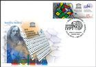 № 1101 FDC1 - Dmitri Mendeleev and the Periodic Table of Chemical Elements