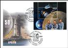 № Block 83 (1112) FDC1 - Moon, Saturn V Rocket and Launch Site