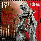 № 1129 (15.50 Lei) Monument «Victims of Fascism», Chisinau