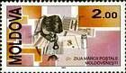№ 120 (2.00 Lei) Examining Postage Stamps