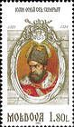 № 176 (1.80 Lei) Ioan Vodă cel Cumplit (1572-1574)