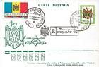 State Arms of Moldova. Postcard: Series II / White. Cancellation: Type I