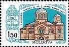 № 20 (1.50 Rubles) Church of St. Panteleimon