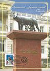 № 21 MC1 - Statue of the Roman She-Wolf with Romulus and Remus 1992