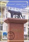 № 21 MC2 - Statue of the Roman She-Wolf with Romulus and Remus 1992