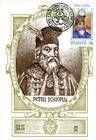 № 256 MC - Petru Şchiopul (1574-1577, 1578-1579, 1582-1591)