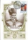 № 257 MC - Princes of Moldavia (III) 1997