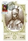 № 258 MC - Princes of Moldavia (III) 1997