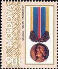 Mihai Eminescu Medal