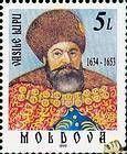 № 336 (5.00 Lei) Vasile Lupu (1634-1653)