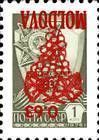 0.63 Rubles on 1 kopek (Red Overprint)
