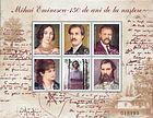 № Block 21 (345-349) - Writings of Mihai Eminescu