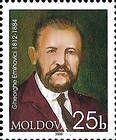Gheorghe Eminovici (1812-1884) - Father of Mihai Eminescu
