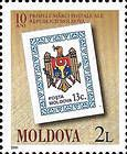 13 Cupon Stamp of 1991