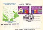 № 41-42 FDC3 - Moldovan Admission to the CSCE (OSCE) 1992