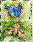 № 462+461Zd - Butterflies and Moths (II) 2003