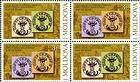 № 613-614Zd - 150th Anniversary of the «Cap de Bour» Stamps of the Moldavian Principality 2008