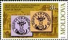 Reproduction of the «ПОРТО СКРИСОРИ» 81 and 108 (para) Stamps of 1858