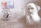 № 621 MC3 - Leo Tolstoy (1828-1910). Writer
