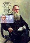 № 621 MC4 - Leo Tolstoy (1828-1910). Writer