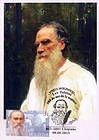 № 621 MC5 - Leo Tolstoy (1828-1910). Writer