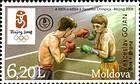 № 609 Overprinted with Metallic Bronze Ink «Veaceslav Gojan - Box - Bronz»