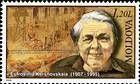 Eufrosinia Kersnovskaya (1907-1995). Memoirist