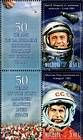 № 748+746ZdZf - 50th Anniversary of the First Manned Space Flight 2011