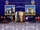 № Block 58 (769-770) - 20 Years of Diplomatic Relations Between Romania and the Republic of Moldova 2011