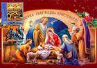 № 817 MC8 - Nativity