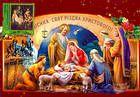 № 818 MC7 - Nativity