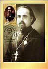 № 848 MC3 - Alexie Mateevici (1888-1917) - Priest and Poet