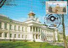 № 867 MC3 - National Museums of the Republic of Moldova 2014