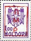 State Arms of the Republic - Fake Overprint for PMR