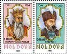 № 92-93 Zd - Princes of Moldavia (I) 1993