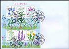 № 951-956 Kb FDC - Flora: Wild Flowers 2016