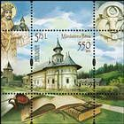 № Block 73 (967) - Founding of Putna Monastery by Stephen the Great - 550th Anniversary 2016