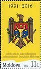 № 973 (11.00 Lei) State Arms of the Republic of Moldova