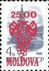 25.00 Rubles on 4 Kopek. Ink: Bright Red. Stamp: Lithograph. Altered Typeface