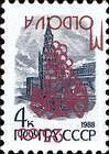 № F1Wk (0.04 Rubles) 25.00 Rubles on 4 Kopek. Ink: Dark Red. Stamp: Photogravure. Inverted