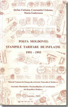 Cover of the monograph:«Poşta Moldovei: Ştampile Tarifare de Inflaţie1991-1993»authored by Ş. Ciobanu, C. Ciobanuand M. Godorozea,published in Chişinău in 2005